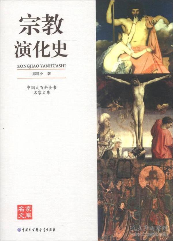 中国大百科名家文库:宗教演化史