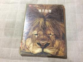 LIFE自然文库 哺乳动物  16开精装有塑封