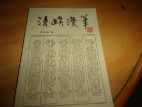 清娱漫笔 上海书店