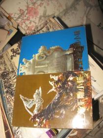 上海玉雕小辑第一辑明信片上海玉雕小辑2一套10枚无格明信片  2本一套