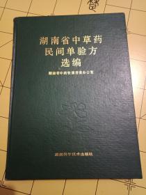 稀缺只印刷800册《湖南省中草药民间单验方选编》16开精装---收各地市县精选单方验方2300余例----有秘方的来源和献方人名字