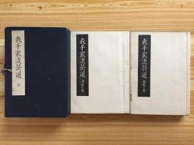 《表千家流茶道》线装一函两厚册全 清寂之卷 和敬之卷 日本茶道 茶具 茶室 昭和18年(1943年)版 品美