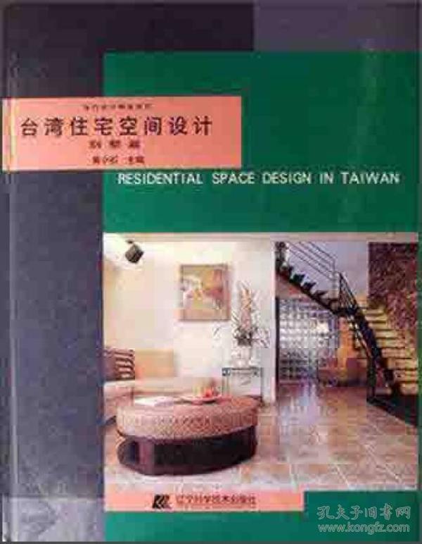 当代设计精品系列-台湾住宅空间设计(别墅篇)