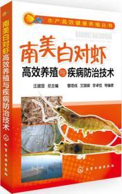 9787122206992水产高效健康养殖丛书--南美白对虾高效养殖与疾病防治技术