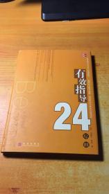 有效指导24原则