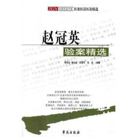 医案医话论精选:赵冠英验案精选