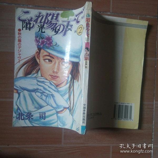 阳光少女 2册/北条司漫画/新画王录