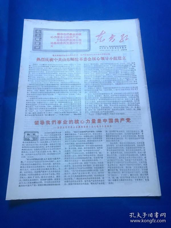 《东方红》1970年第162期 共6版   董子宜、李浩同志的讲话
