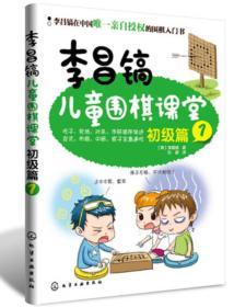 9787122170774李昌镐儿童围棋课堂初级篇1