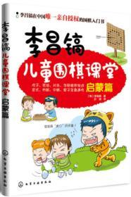 9787122170842李昌镐儿童围棋课堂启蒙篇