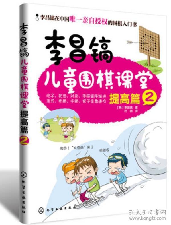 9787122171252李昌镐儿童围棋课堂提高篇2