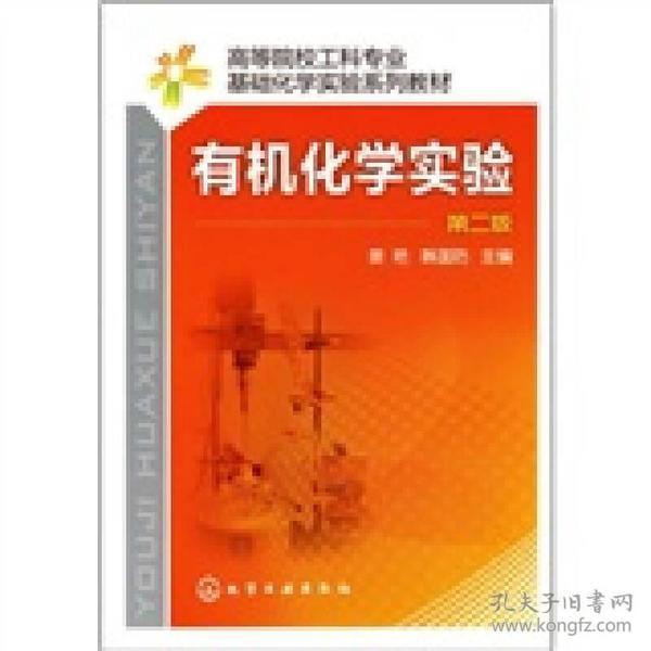 有机化学实验 社 (第二2版 韩国防 姜艳 9787122088451 化学工业出版)姜艳 韩国防 9787122088451