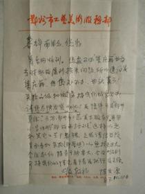 著名书画家陈发源信札一通一页(2)
