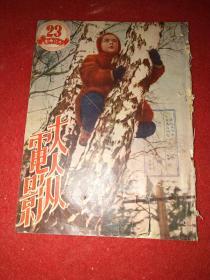 1951年:《大众电影》(第23期)——带两张电影优待券(上饶集中营、光荣之途)
