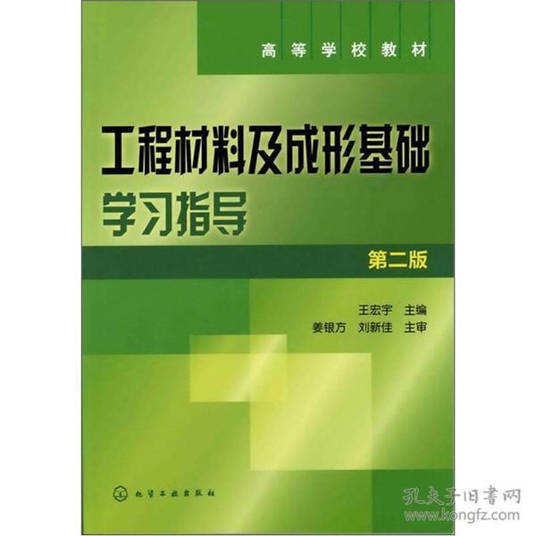 工程材料及成型基础学习指导(第2版)