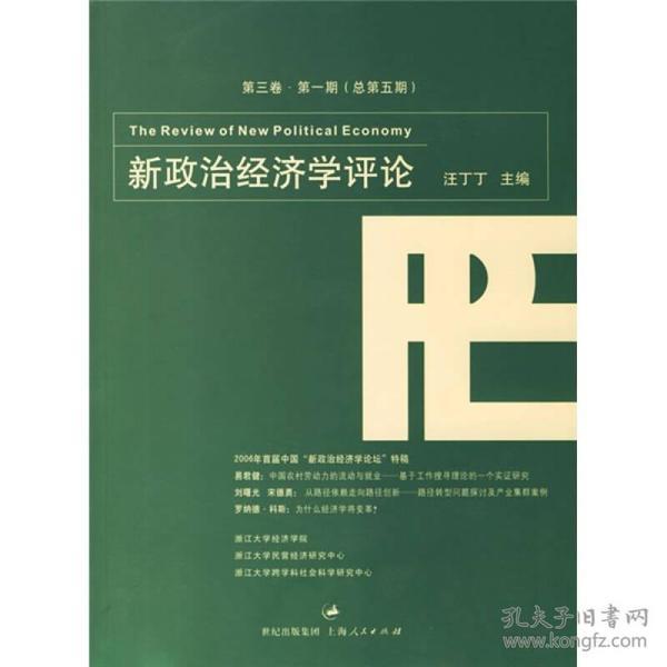 新政治经济学评论(总第五期
