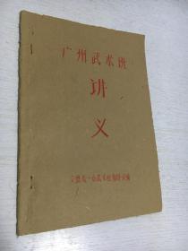著名广州女武术家郑抒灵六十年代编授广州武术班讲义