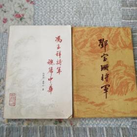 冯玉祥将军魂归中华+邓宝珊将军(作者签名册)两册合售