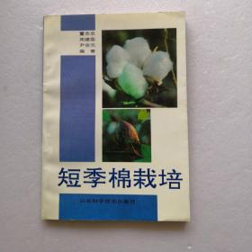 短季棉栽培(董合忠签赠本)