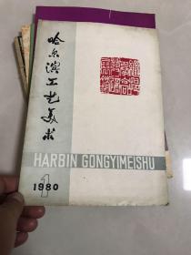 哈尔滨工艺美术 四期合售! 1979年2,3,1980年1,1981年1,