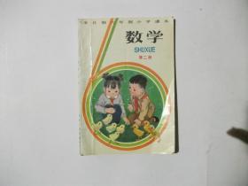 全日制六年制小学课本 数学 第二册    2735