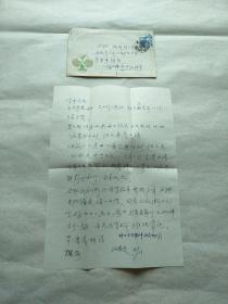 著名画家汪采白之子、大收藏家汪孝文钢笔信札一通一页带封