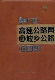 新编中国高速公路网及城乡公路地图集(2013版)