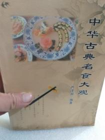孔网唯一严泽湘编著《中华古典名食大观》一册