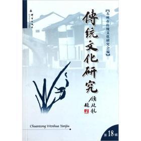传统文化研究(第18辑)