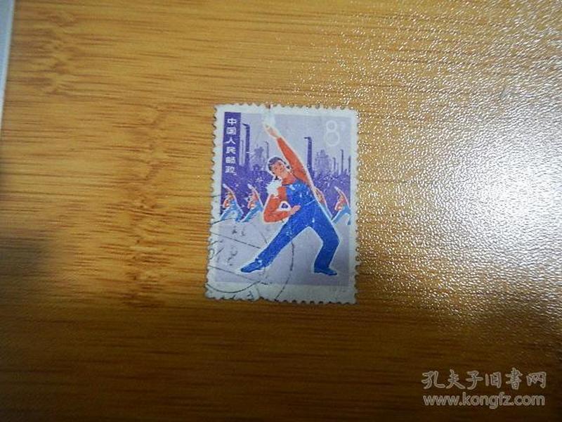 编号邮票40信销票