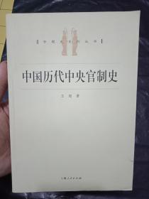 《中国历代中央官制史》 + 《中国地方行政制度史》(两册合售)私藏9品如图