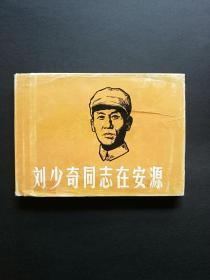 刘少奇同志在安源(精装,2006年一版一印)