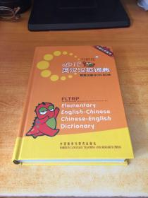 外研社:少儿英汉汉英词典
