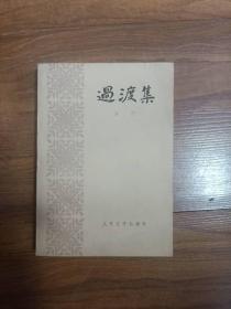 过渡集【32开 1979年一版一印】j