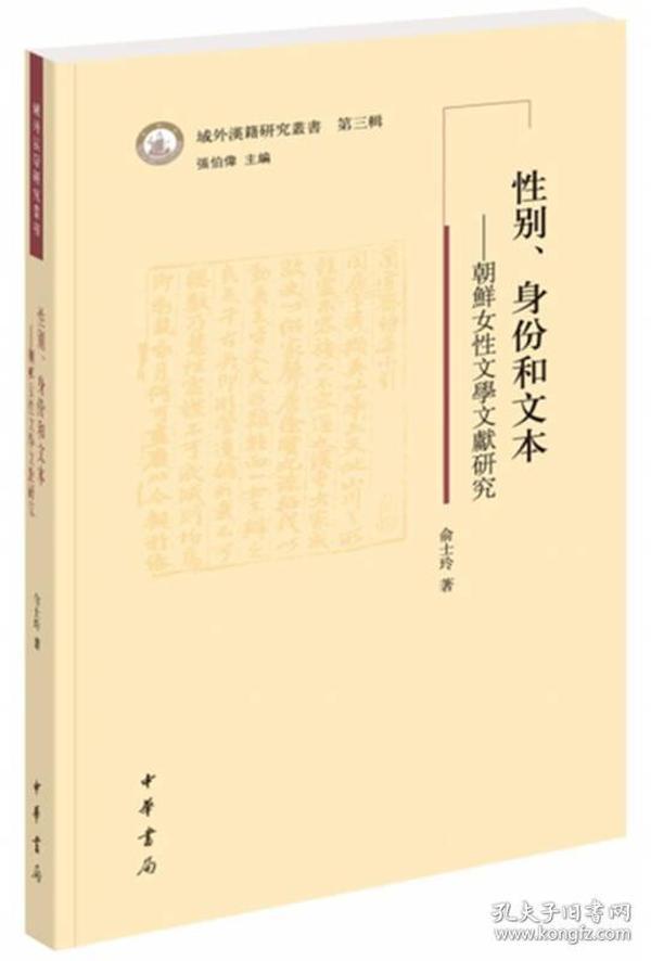 性别、身份和文本:朝鲜女性文学文献研究(域外汉籍研究丛书第三辑)