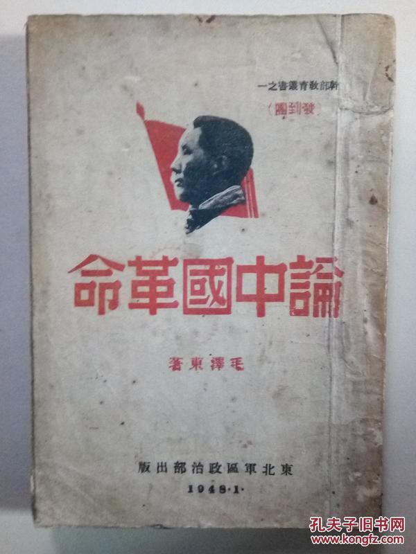 发到团++-1947年东北民主总政治部出版**《论中国革命》毛泽东著***非常少++完整不缺页+--