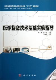 医学信息技术基础实验指导