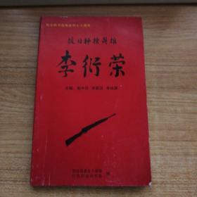 抗日神枪英雄  李衍荣   A14.3.19