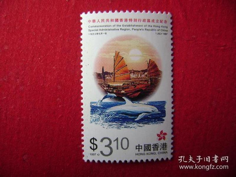 新票:2-7.香港特区成立纪念邮票,6-5