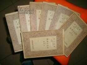 1937年  诗毛氏传疏 (全八册)