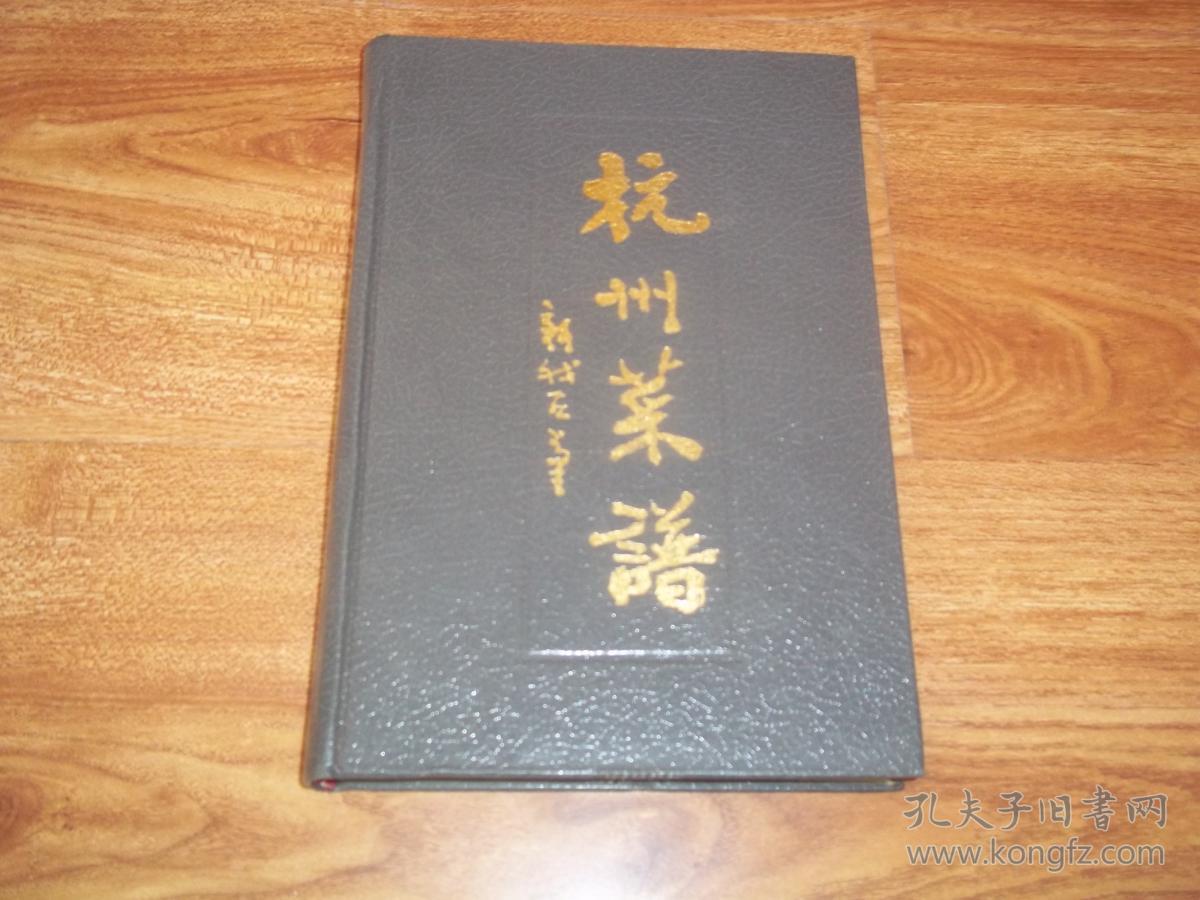 八十年代老菜谱:杭州做法(本书为杭州市茄子服菜谱排骨粉条家常的做法饮食大全土豆图片
