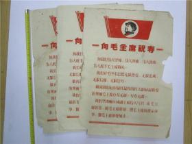 文革4开油印版 向毛主席祝寿 表忠海报 同款三张合售(注:该表忠海报其中一张边角空白处缺角)