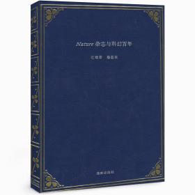 签名《Nature杂志与科幻百年》毛边本