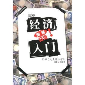 高等学校日语教材·图解日语:日本经济入门