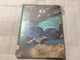 LIFE自然文库 海洋  16开精装有塑封