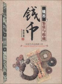 中国艺术品典藏大系(第1辑):钱币鉴赏与收藏