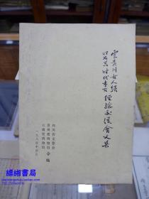 云贵川古人类旧石器时代考古工作经验交流会文集
