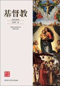 中国大百科全书名家文库:基督教