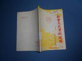 新会文史资料选辑-第十九辑-纪念抗战胜利四十周年专辑(二)