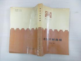 魏巍散文集 人民文学出版社1991年出版 32开平装